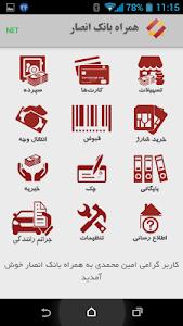 Ansar Mobile Bank screenshot 3