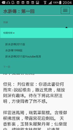 免費下載書籍APP|水滸傳 app開箱文|APP開箱王