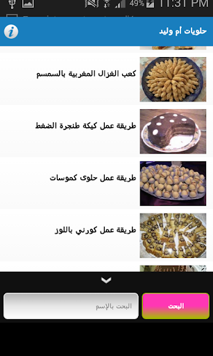 حلويات أم وليد