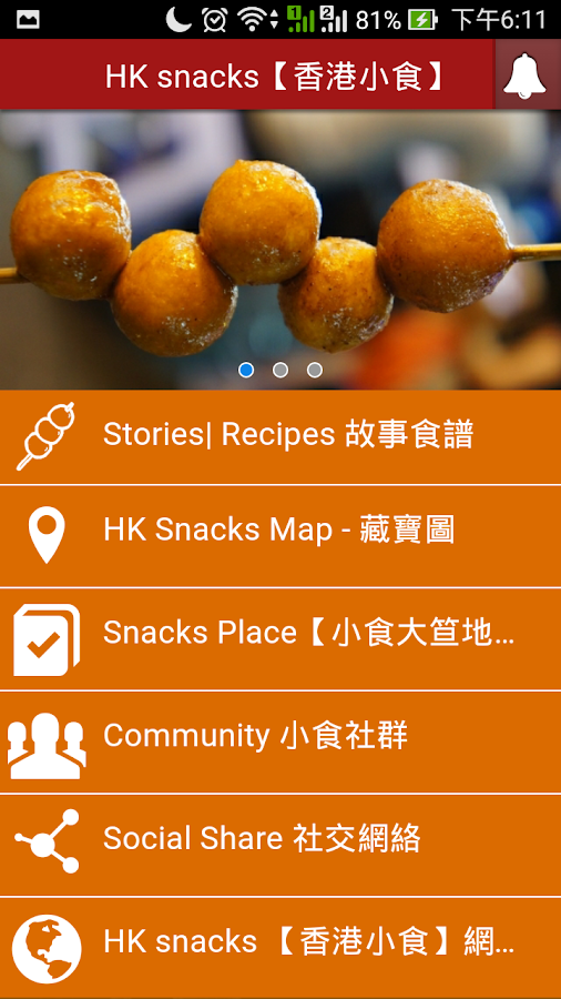 HK snacks【香港小食】- screenshot