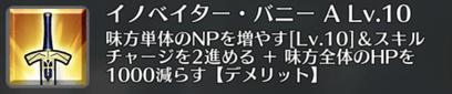 イノベイター・バニー[A]