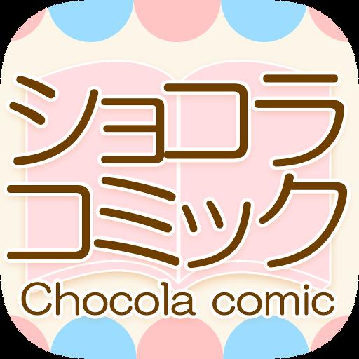 Chocola-Comic 漫畫 App LOGO-APP開箱王