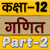 12th class maths solution in hindi Part-2