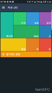 소피온 screenshot 1