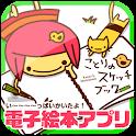 電子絵本アプリ〜いっぱいかいたよ!〜