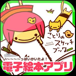 Kotori's Sketchbook - eBook -