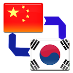 Chinese-Korean Translator icon