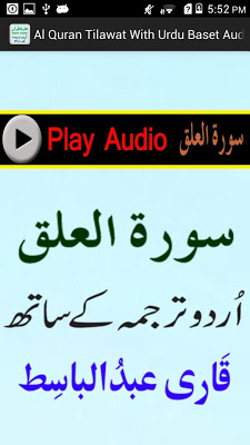 Al Quran Tilawat With Urdu Mp3 - screenshot