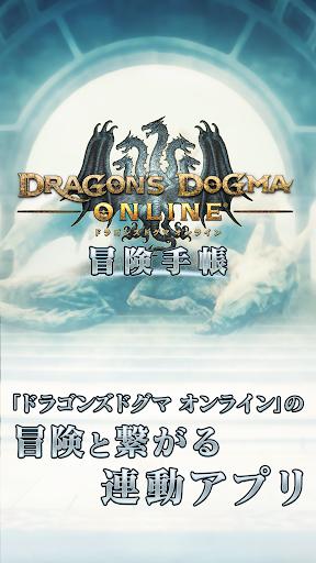 Dragon's Dogma Online u5192u967au624bu5e33 1.04.00 Windows u7528 1