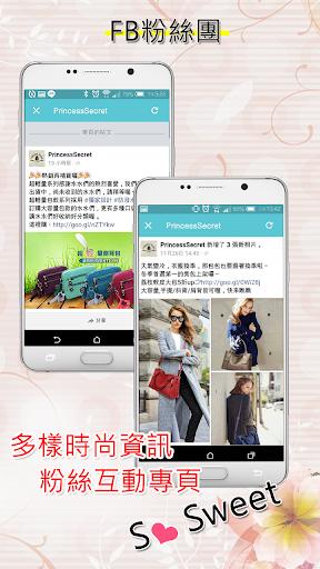 玩購物App|PS公主秘密免費|APP試玩