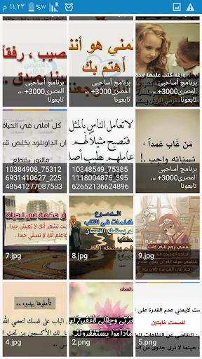 Photos Asa7by +3000 4.0.1 screenshots 2