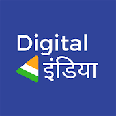 Digital India, Aadhar, BHIM, Latest News in Hindi