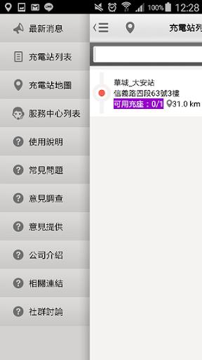 華城充電站