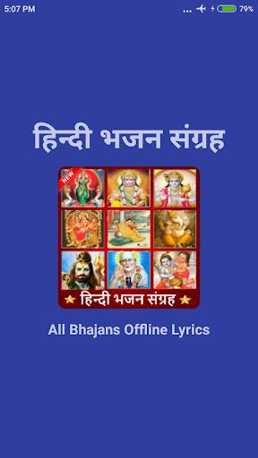 Bhajan Sangrah Offline 1.4 screenshots 1