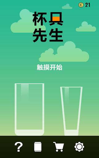 休閒必備免費app推薦 杯具先生線上免付費app下載 3C達人阿輝的APP