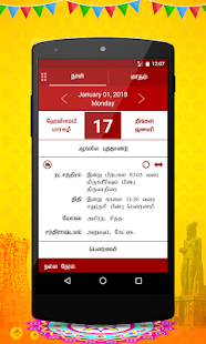 Om Tamil Calendar 2018 - náhled