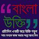 Bangla Quotes - বাংলা উক্তি Download on Windows
