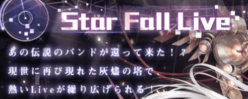 StarFallLive
