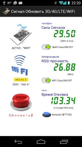 Сигнал Обновить 3G 4G LTE WiFi