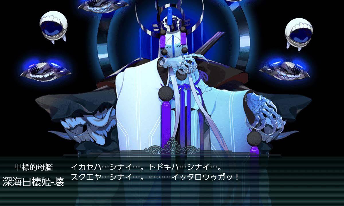 深海日棲姫-壊