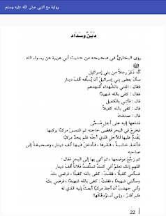 رواية مع النبي - náhled