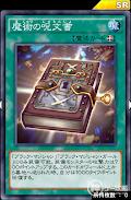 魔術の呪文書