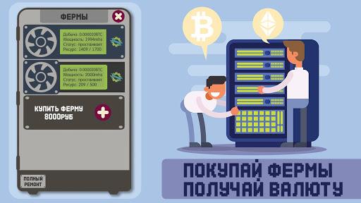 Майнинг симулятор - бизнес игра, кликер империя  captures d'écran 2