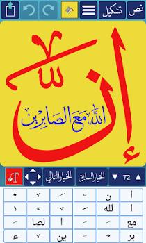 Ana Muhtarif Al Khat