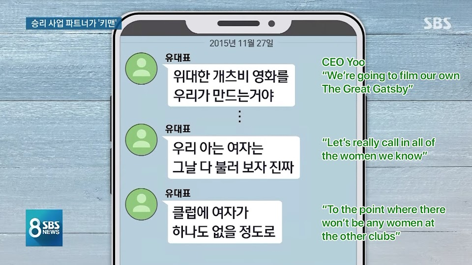 seungri ceo yoo chat 2