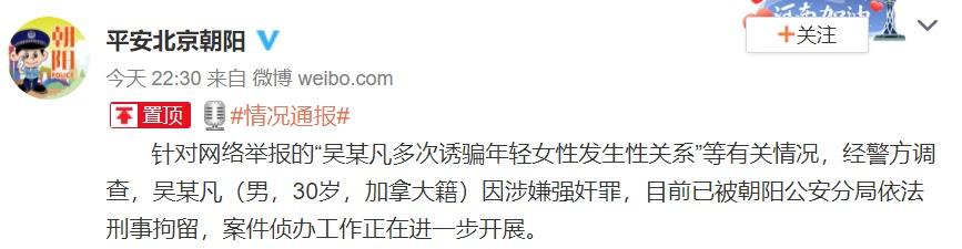 chao yang police weibo