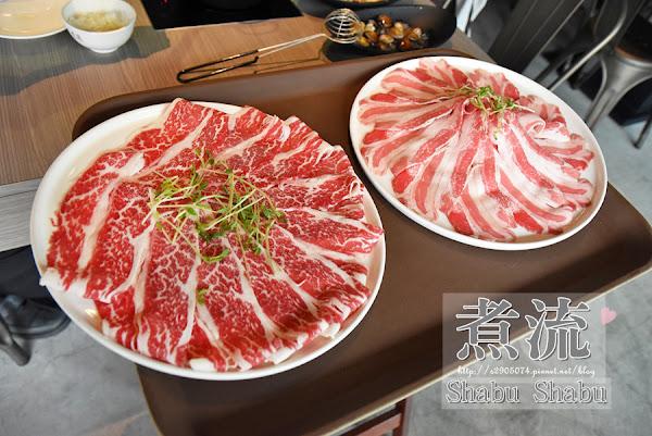 煮流涮涮鍋SHABU SHABU