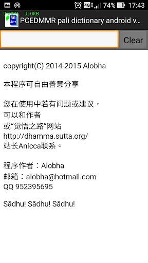 巴漢英越緬辭典PCEDandroid20150817