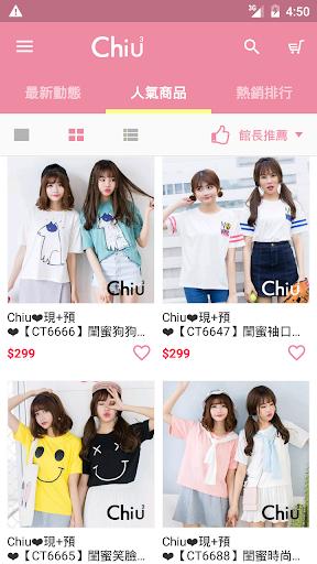 Chiu女生閨蜜最愛女裝品牌