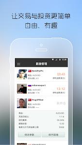 HiTrader screenshot 4