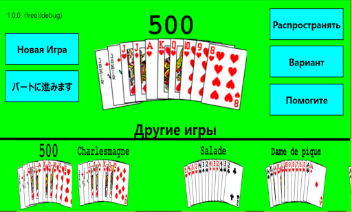 カード 500
