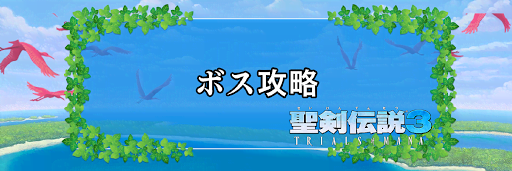 聖剣伝説3_ボス攻略