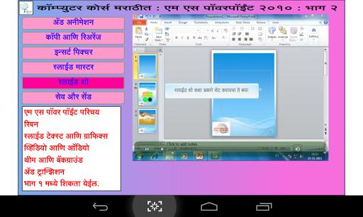 Learn MSPPoint P2 in Marathi 1.0.1 screenshots 6