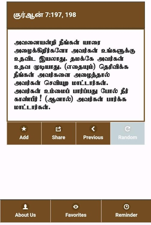 Daily Quran Verse - Tamil – (Android Apps) — AppAgg