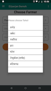 App E-Uparjan Damoh APK for Windows Phone