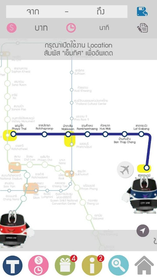 Airport Rail Link- screenshot