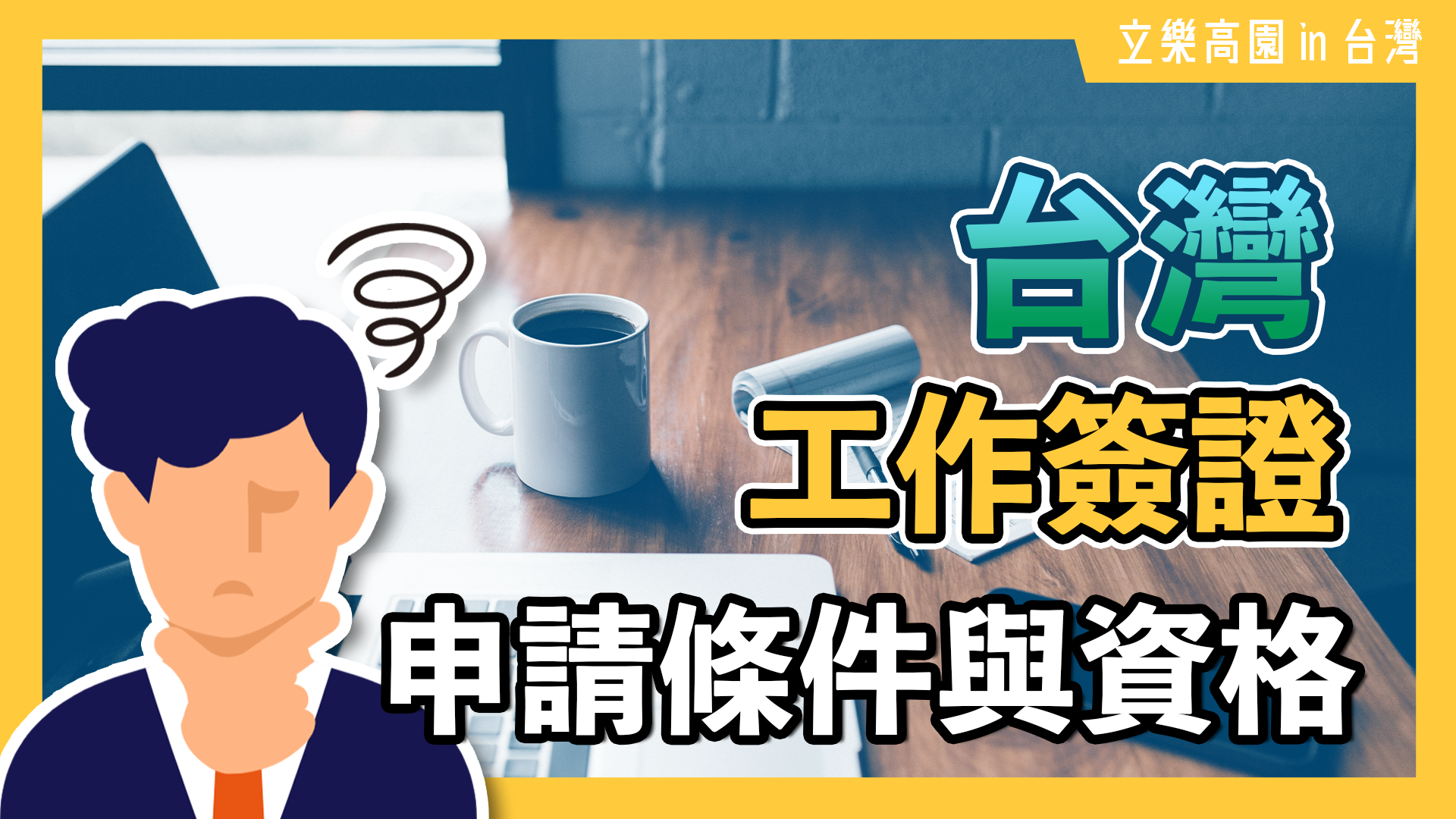 【DAILY】外國人該如何在台灣申請「工作簽證」台灣生活工作相關解說#5| 立樂高園 in 台灣