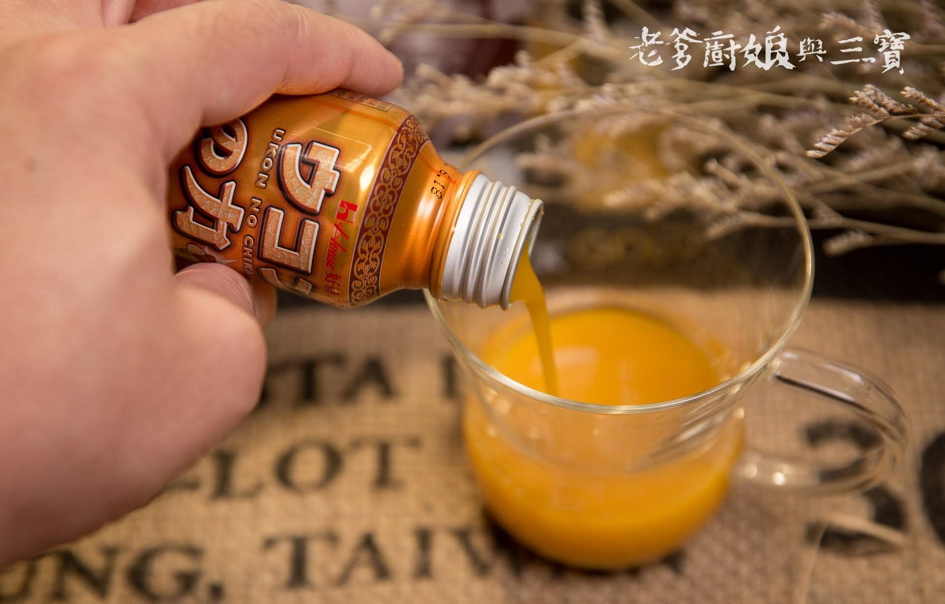 設計老爹也要來試試這瓶聽起來就好威的...House 好侍薑黃之力飲