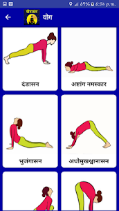 Yoga in Hindi   योगासन Offline free Apk  Download For Android 6