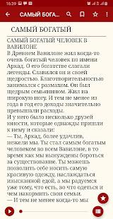 Download САМЫЙ БОГАТЫЙ ЧЕЛОВЕК В ВАВИЛОНЕ For PC Windows and Mac apk screenshot 3
