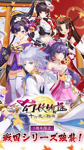 幻妖物語-十六夜の輪廻 19.4.0 screenshots 1
