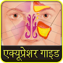Acupressure Guide in Hindi icon
