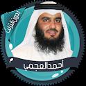 العجمي قرآن كاملا بدون انترنت icon