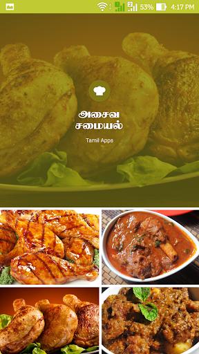 玩免費遊戲APP|下載All Non Veg Recipes Tamil app不用錢|硬是要APP