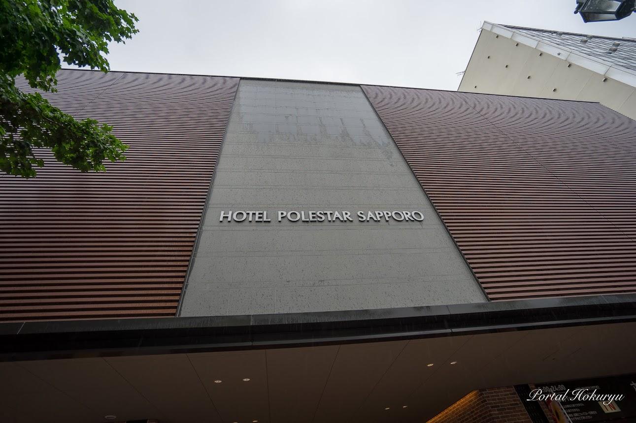 ホテルポールスター札幌(札幌市)