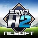 프로야구 H2 icon